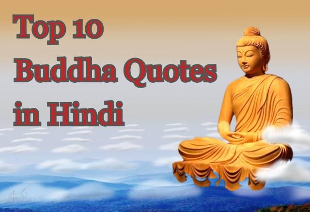 Top 10 Buddha Quotes in Hindi