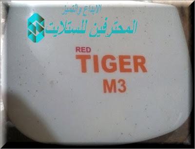 سوفت وير RED TIGER M3