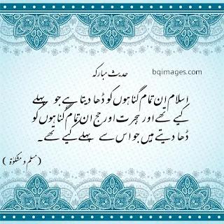 40 Hadith in Urdu Images