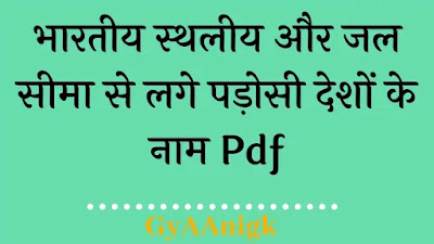 Indian Terrestrial and Water Border Neighboring Countries Free PDF Download - GyAAnigk