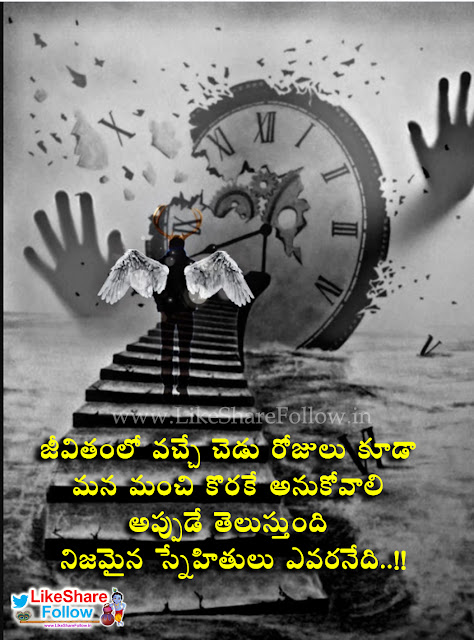 Life quotes in telugu images messages