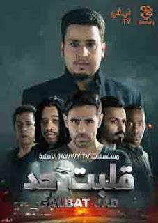 مشاهدة مسلسل قلبت جد 2019