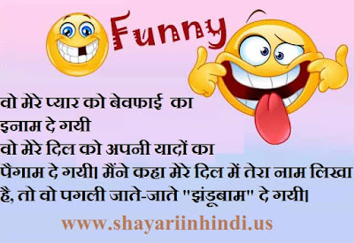 shayari in hindi, 2020 very very funny shayari in hindi