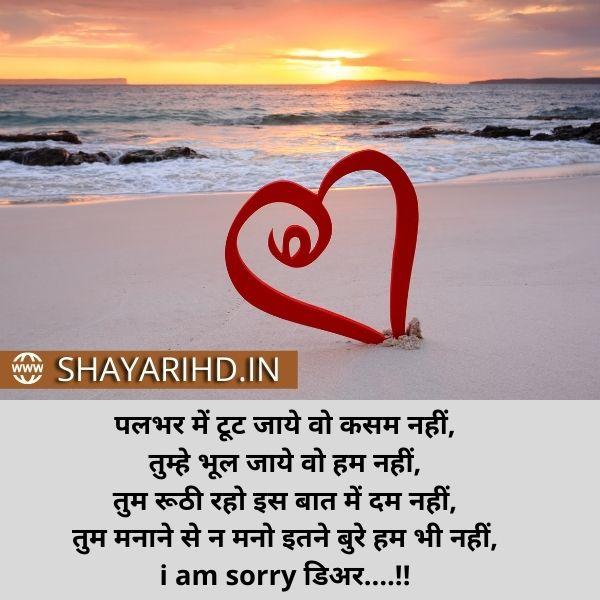 Dil tuta shayari in hindi 140 words