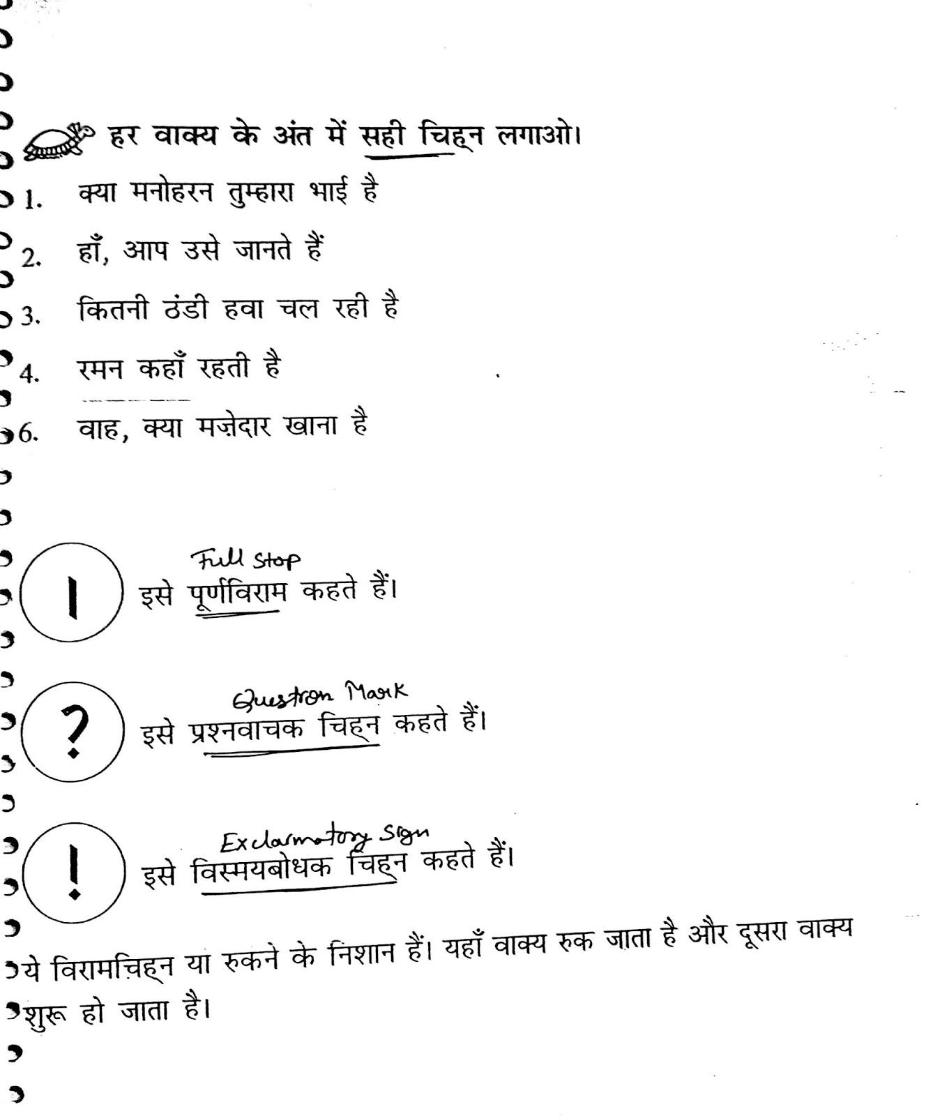 Proper Punctuation Worksheet   Printable Worksheets and Activities for  Teachers [ 1600 x 1338 Pixel ]