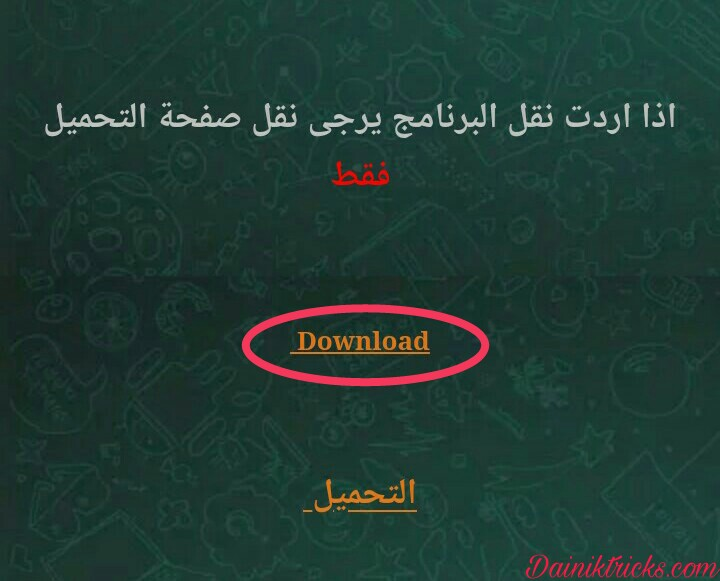 download wa gb