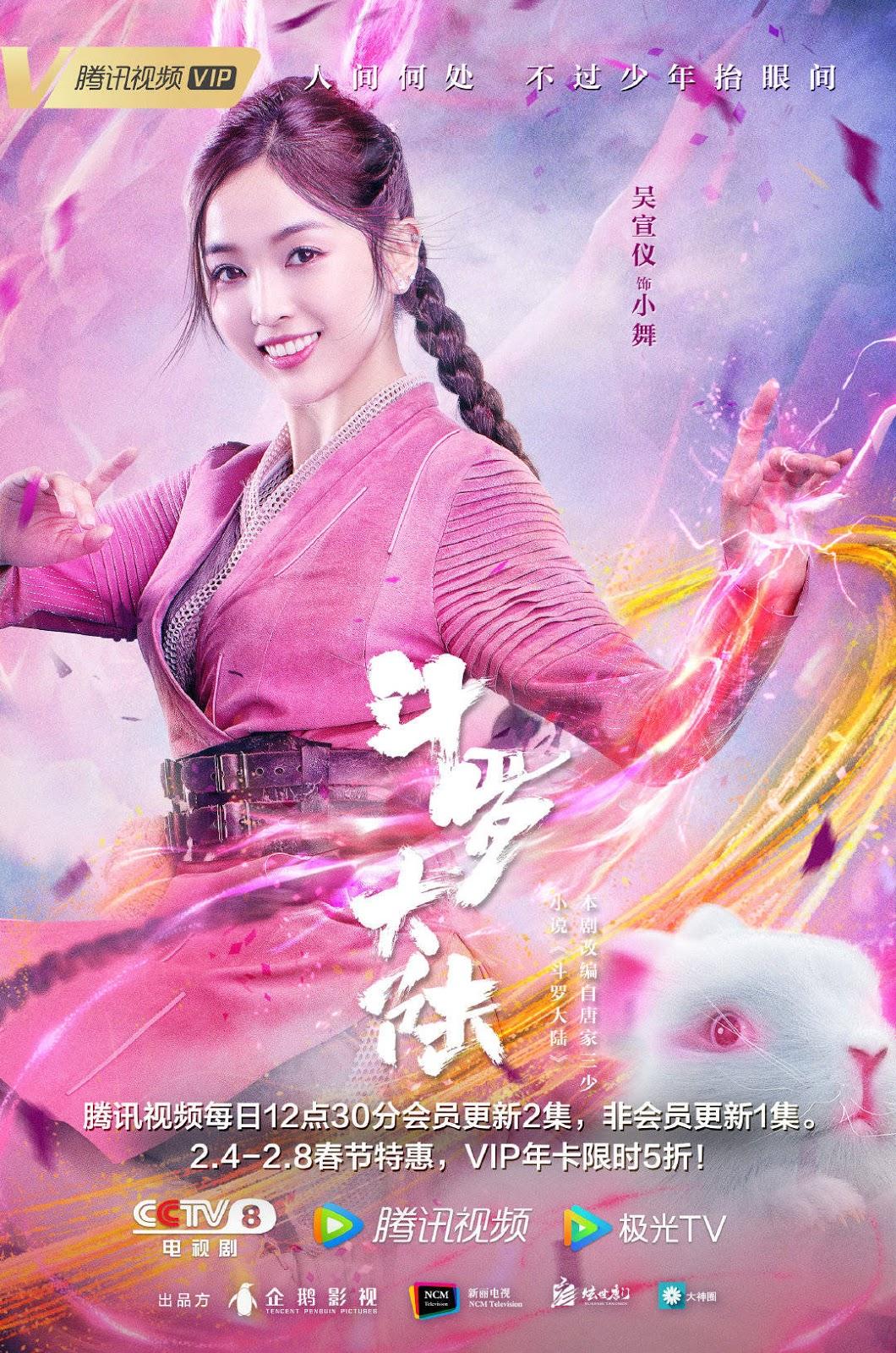 Wu Xuanyi  Duoluo Continent