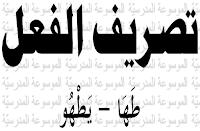 تصريف الفعل طَهَا - يَطْهُو - الموسوعة المدرسية