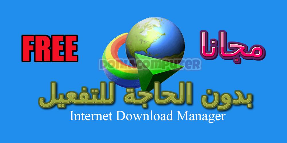 برنامج,انترنت داونلود مانجر,تفعيل,idm,idm 2021,idm crack,idm full,idm key,idm serial key,idm free,crack idm,idm download,download idm,free idm,idm serial number,how to install idm,idm free 2020,idm ถาวร 2021,idm crack file 64 bit 2020,idm build 2,how to register idm,idm crack 2021