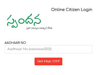 spandana.ap.gov.in_Apply_New_Ration_Card_online_in_Andhra_Pradesh