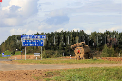 Соломенный заяц, дорога на Дожинки-2011
