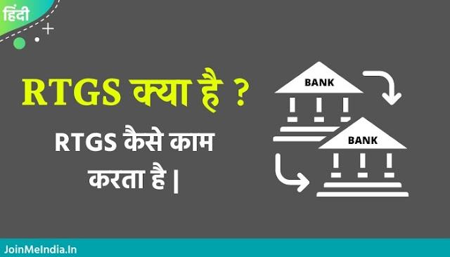 RTGS क्या है ? RTGS कैसे काम करता है पूरी जानकारी हिंदी में |