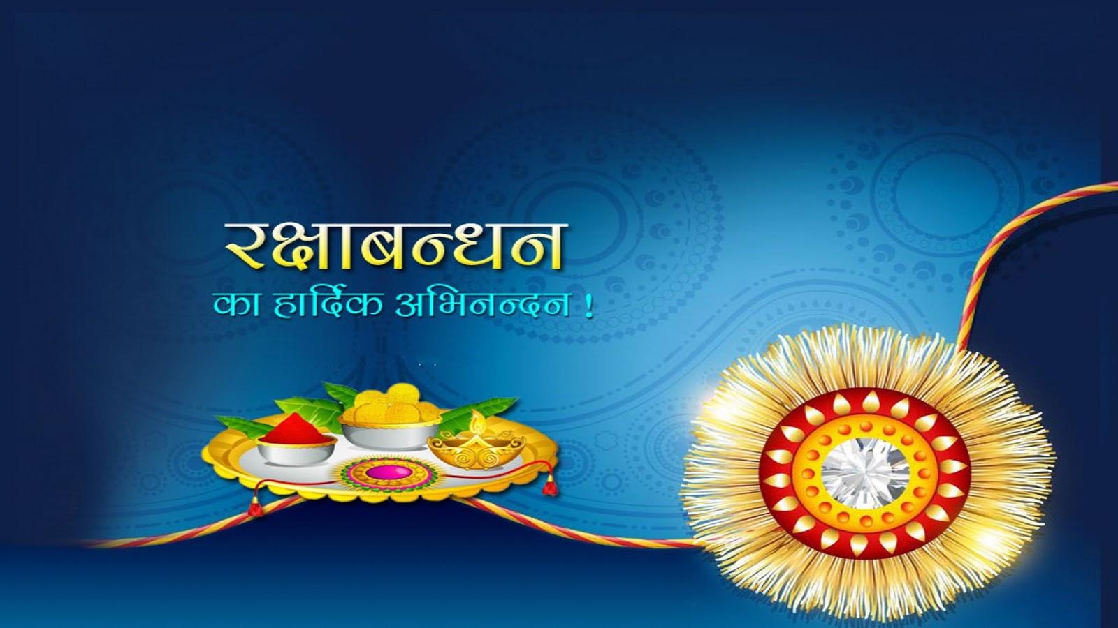 Raksha Bandhan Greetings Card Ecards And Cliparts For Brother And