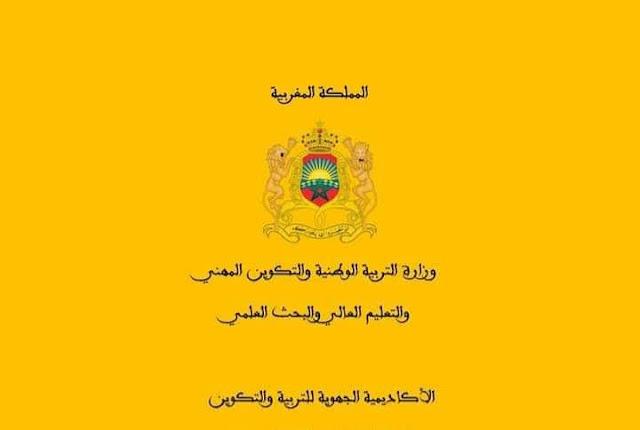 ملف شامل حول الهيكلة العامة لوزارة التربية الوطنية = الادارة المركزية الاكاديميات الجهوية المديريات الاقليمية
