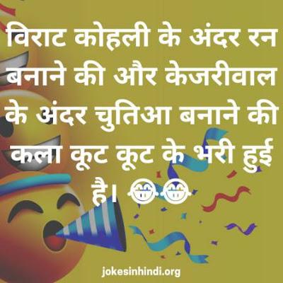 2022 IPL Jokes In Hindi
