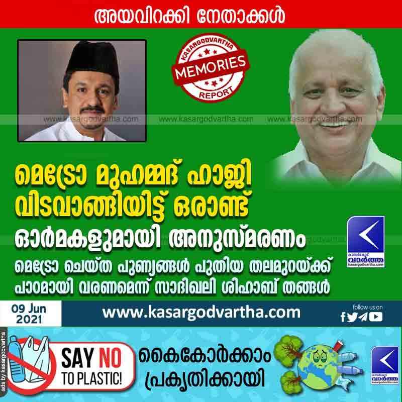 Kasaragod, Kerala, News, Death-anniversary, Remembrance, Chithari, IUML, One year since the death of Metro Mohammed Haji  Remembrance with memories