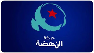 حركة النهضة لن نوافق على كلام رئيس و سوف نستكمل انتخاب أعضاء المحكمة الدستورية لمصلحة تونس و تونسيين