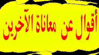 حكم و أقوال عن  معاناة الآخرين❤️ روووعــــة