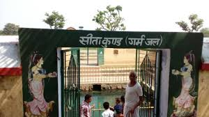 मुंगेर सीता कुंड | Sita Kund Temple Of Munger