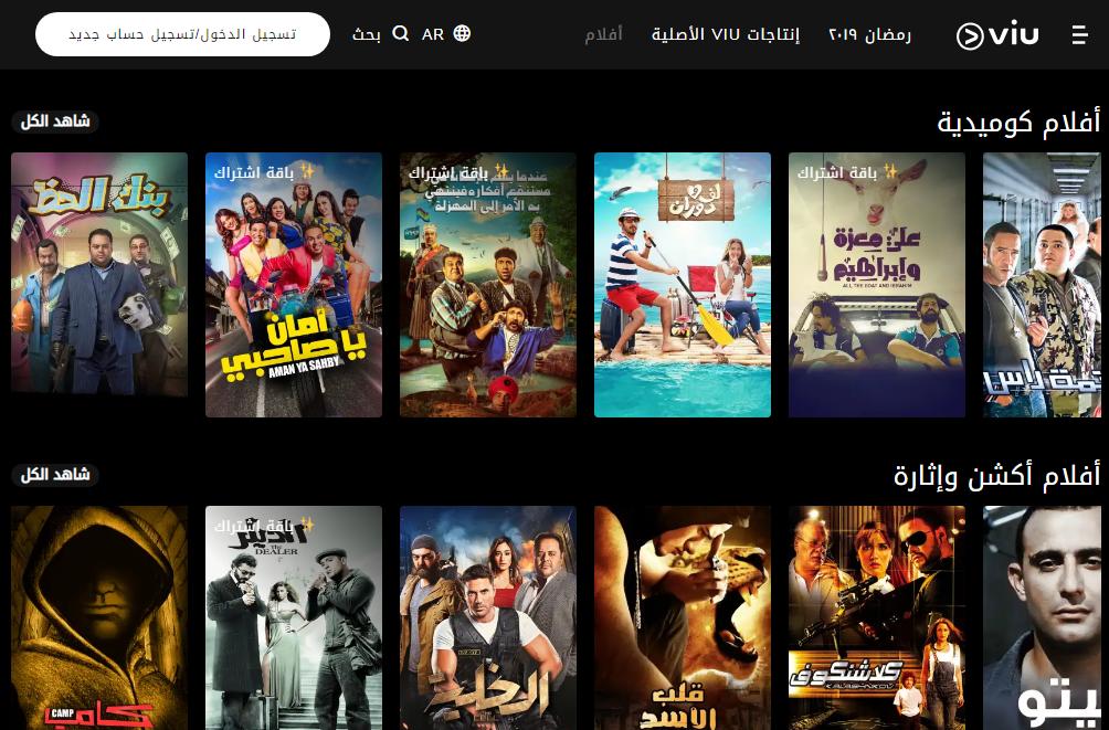 مواقع عربية لمشاهدة الافلام