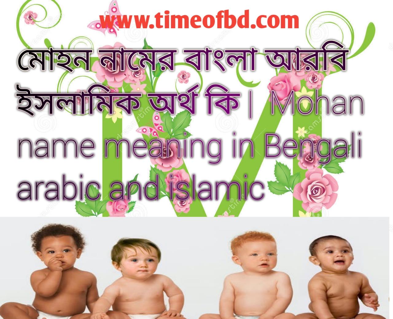 মোহন নামের অর্থ কি, মোহন নামের বাংলা অর্থ কি, মোহন নামের ইসলামিক অর্থ কি, Mohan name in Bengali, মোহন কি ইসলামিক নাম,