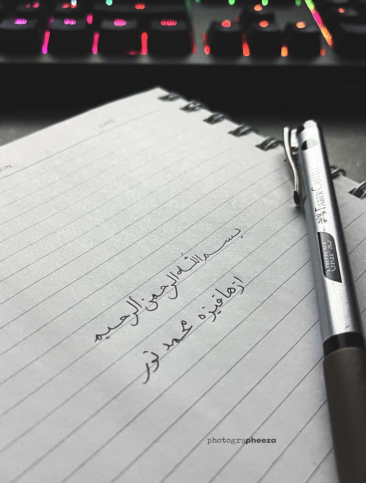 Penggunaan Perkataan Bahasa Arab (Jawi serta Rumi ) Dan Maksudnya Dalam Kehidupan Seharian