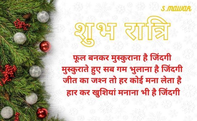Hindi Good Night Shayari  |  शुभ रात्री शुभकामनायें सन्देश