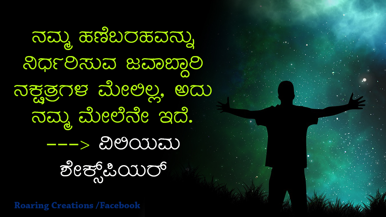 Life Quotes Images Kannada