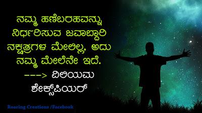 william shakespeare quote in kannada, destiny,