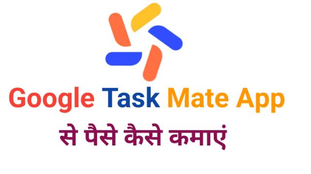 Google Task Mate App से पैसे कैसे कमाएं हिंदी_Google Task Mate App Se Paise Kaise Kamaye