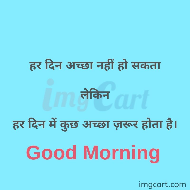 Good Morning With Images Quotes in Hindi