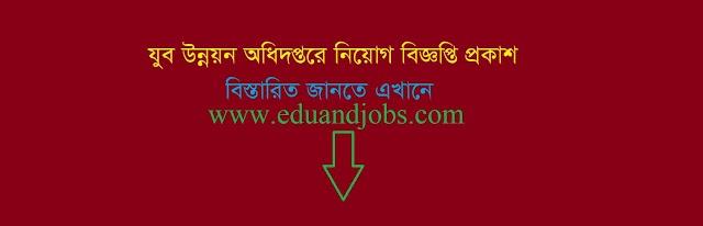 যুব উন্নয়ন অধিদপ্তর নিয়োগ বিজ্ঞপ্তি | dyd Job Circular 2020