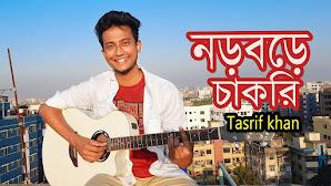 Norbore Chakri Lyrics (নড়বড়ে চাকরি) Tasrif khan | Kureghor Band