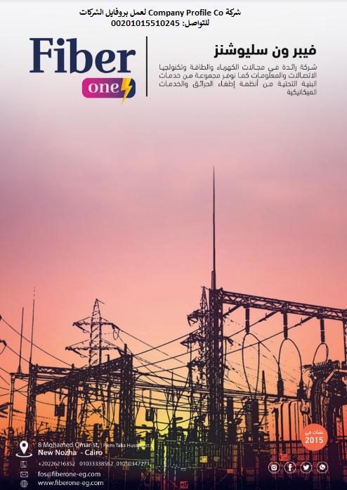 نموذج بروفايل شركة مقاولات الكهرباء والطاقة