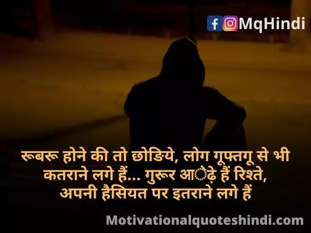 Baat Nahi Karne Ki Shayari Hindi