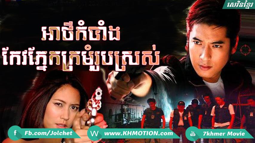 Artkombang Keo Pnek Kramom Rob Sros