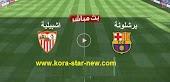 نتيجة مباراة اشبيلية وبرشلونة  الاياب 3-3-2021 نصف نهائي كأس ملك اسبانيا
