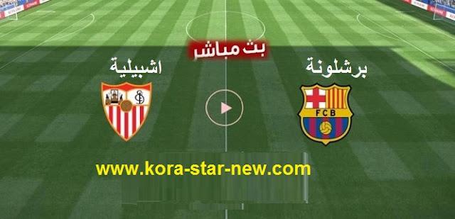 مباراة برشلونة واشبيلية بث مباشر الاياب