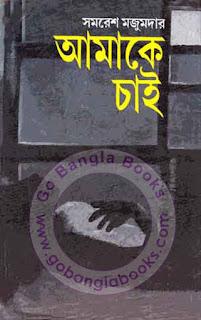 Amake Chai by Somoresh Majumder