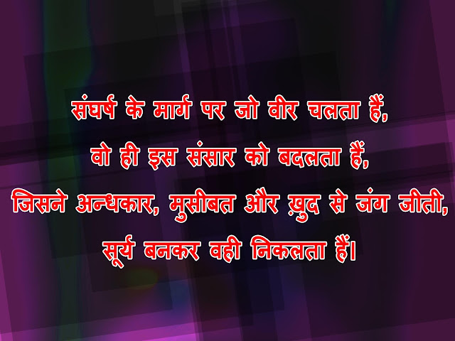 motivational quotes in hindi hard work