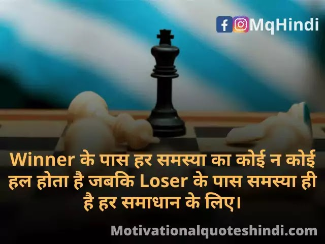 Positive Thoughts For Success In Hindi