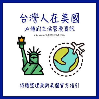台灣營養師Vivian【持續更新中】台灣人在美國必備的生活營養資訊