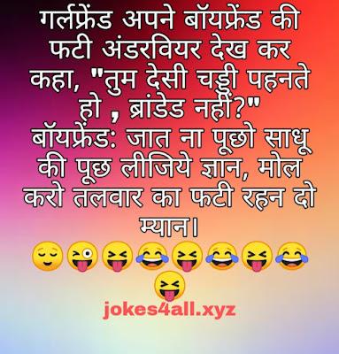 Boyfriend Girlfriend Non-veg jokes in hindi