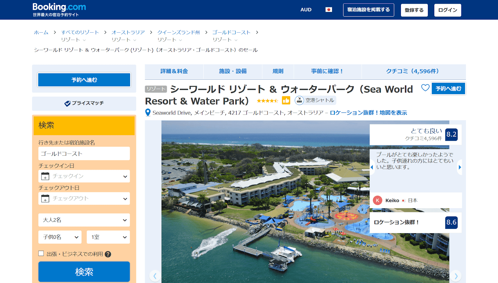 https://www.booking.com/hotel/au/sea-world-resort-water-park.ja.html?aid=1858777&no_rooms=1&group_adults=2&room1=A%2CA