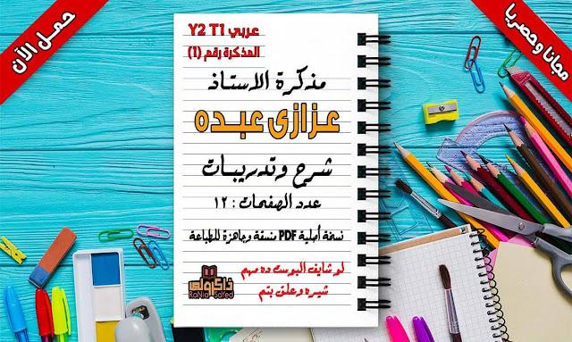 تحميل مذكرة لغة عربية للصف الثاني الابتدائي الترم الاول للاستاذ عزازي عبده