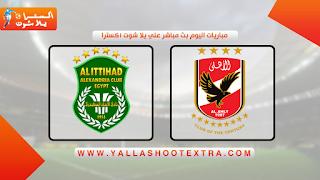 مشاهدة مباراة الاهلي ضد الاتحاد السكندري 06-05-2021 في الدوري المصري