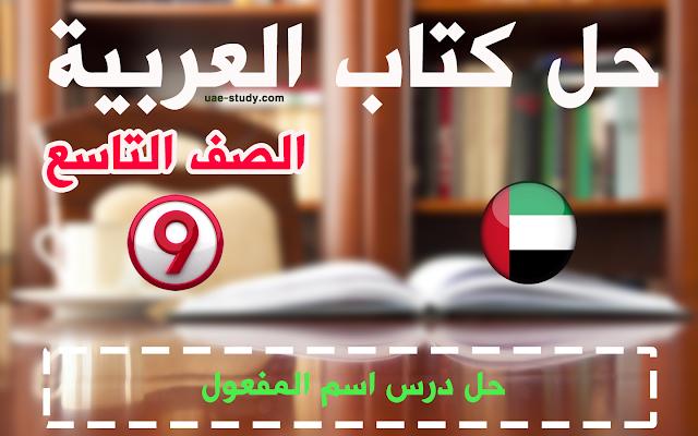 حل درس اسم المفعول للصف التاسع اللغه العربيه