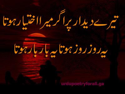 best urdu poetry sms