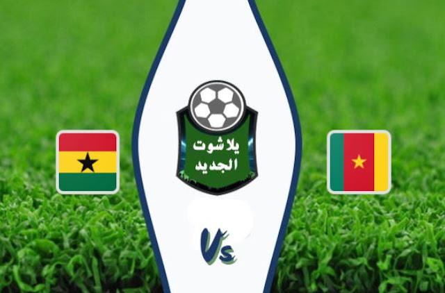 التعادل الايجابي بنتيجة 1-1 يحسم موقعة غانا والكاميرون منتخب مصر يتصدر المجموعة بعد الجولة الأولى
