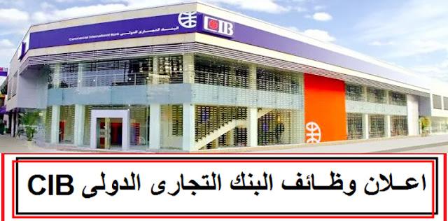 وظائف البنك التجاري الدولي CIB - رابط التقديم اون لاين